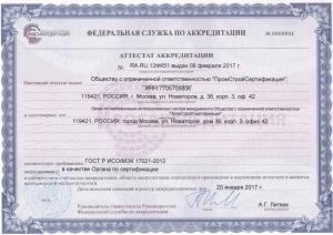 Сертификат соотвествия ТР ТС